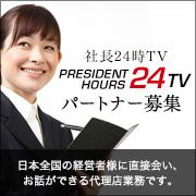 社長24時TVパートナー募集