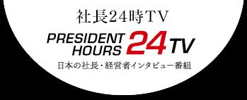 社長24時・日本の社長・経営者インタビュー番組