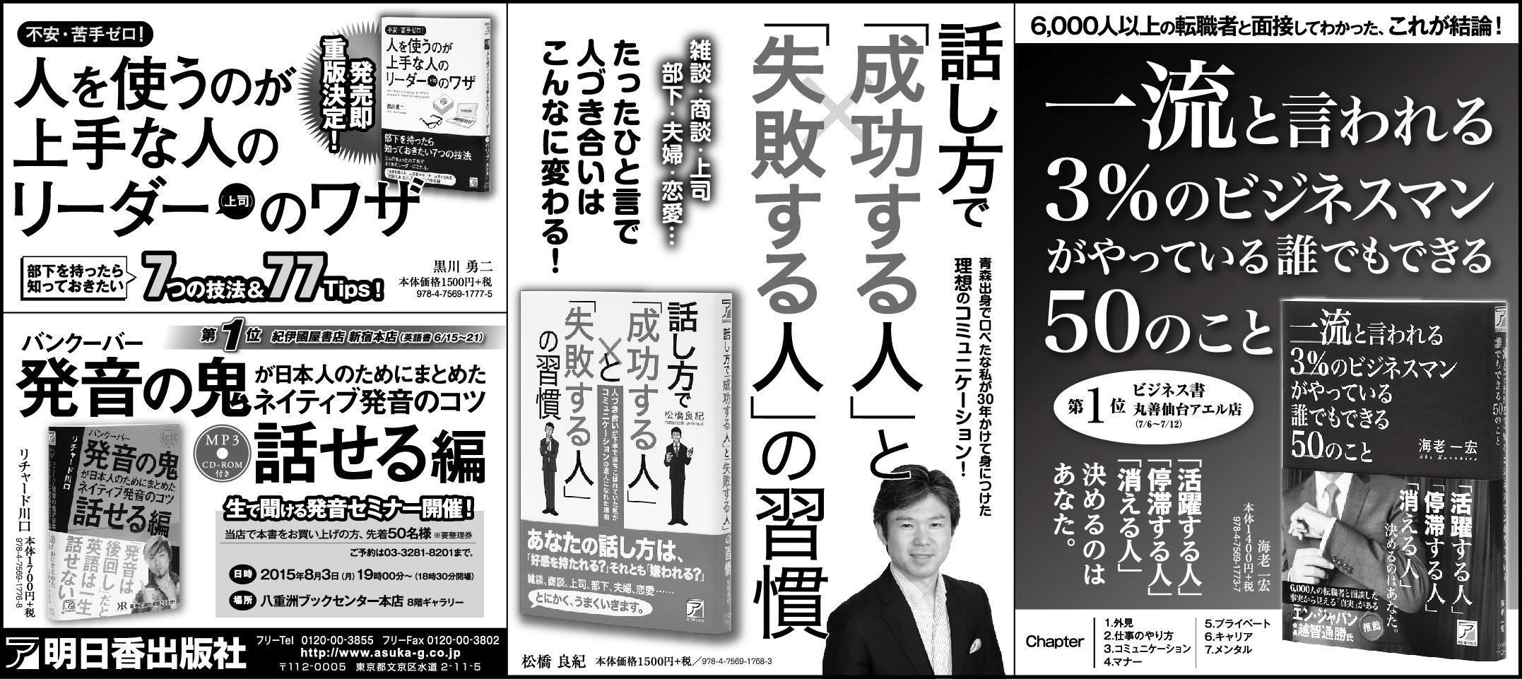 日経新聞にも掲載されました!