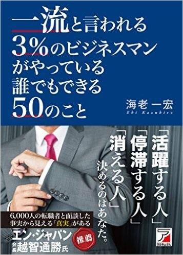 一流と言われる3%のビジネスマンがやっている 誰でもできる50のこと