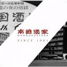 日本人にとっての美味しい中国料理「南国酒家」