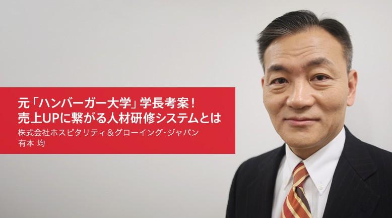 株式会社ホスピタリティ&グローイング・ジャパン 有本 均