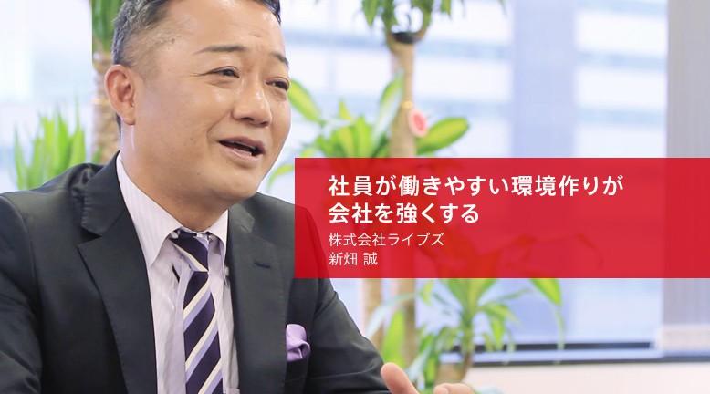 株式会社ライブズ 新畑 誠