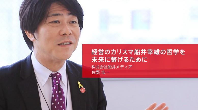 経営のカリスマ船井幸雄の哲学を未来に繋げるために