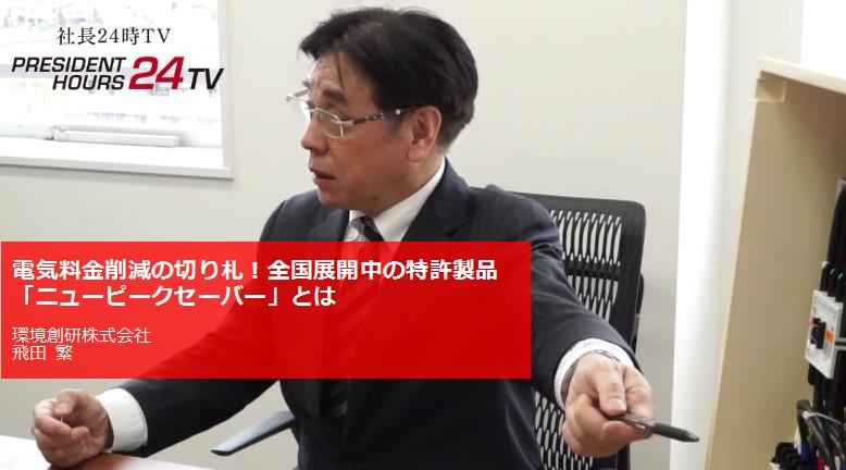環境創研株式会社 飛田 繁