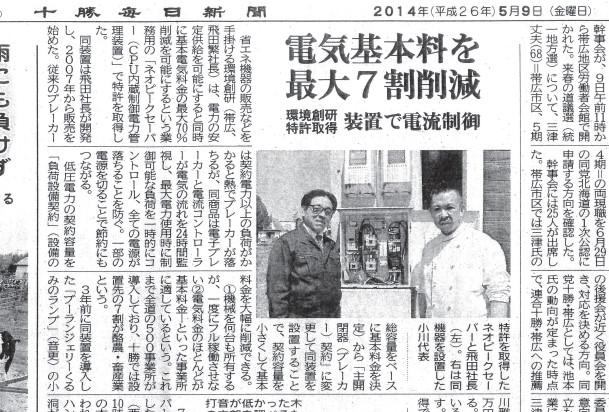 十勝新聞掲載記事